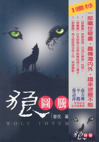 Wolf Totem (Chinese Edition)