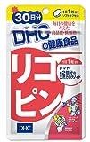 リコピン 30日分 [ヘルスケア&ケア用品]