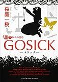 GOSICKVIII下‐ゴシック・神々の黄昏‐ (角川文庫 さ 48-28)