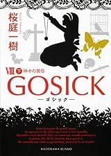 桜庭一樹「GOSICK -ゴシック-」シリーズ最終8巻・下巻が発売