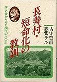 長寿村・短命化の教訓—医と食からみた棡原の60年