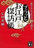 見てきたように絵で巡る ブラッとお江戸探訪帳 (講談社文庫)