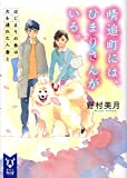 晴追町には、ひまりさんがいる。 はじまりの春は犬を連れた人妻と (講談社タイガ)