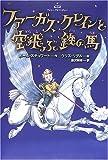 ファーガス・クレインと空飛ぶ鉄の馬 (ファニー・アドベンチャー)