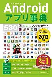 Androidアプリ事典530スマートフォン&タブレット対応 [2013年版]