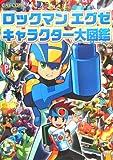 ロックマン エグゼ キャラクター大図鑑 (カプコンオフィシャルブックス)