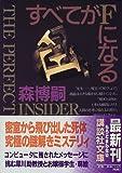 【Book】  すベてがFになる (講談社文庫) / 森 博嗣