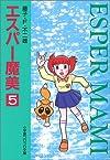 エスパー魔美 (5) (小学館コロコロ文庫)
