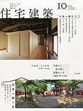 住宅建築 2013年 10月号 [雑誌]