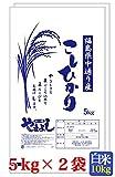 【精米】福島県中通り産 白米 コシヒカリ 10kg (5kg×2) 平成28年産