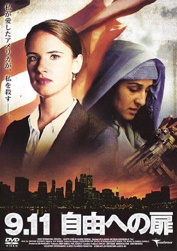 9.11 自由への扉 [DVD]