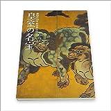 特別展「皇室の名宝」図録1