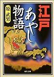 江戸あやし物語 / 原 武男 のシリーズ情報を見る