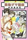 団地ヅマ観察 (スーパービーボーイコミックス)
