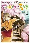 花咲くいろは (1) (ガンガンコミックスJOKER)