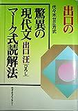 出口の驚異の現代文マーク式読解法 (代々木ライブラリー)