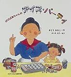 ばばばあちゃんのアイス・パーティー (かがくのとも傑作集—わくわくにんげん)
