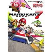 マリオカート7 (任天堂公式ガイドブック)