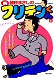 新フリテンくん(1) (バンブーコミックス 4コマセレクション)