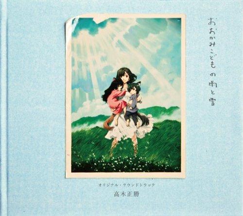 劇場公開映画「おおかみこどもの雨と雪」オリジナル・サウンドトラック