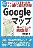 新しくなってさらに充実! より便利な機能が満載! Google マップ