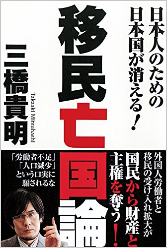移民亡国論: 日本人のための日本国が消える! (一般書) -