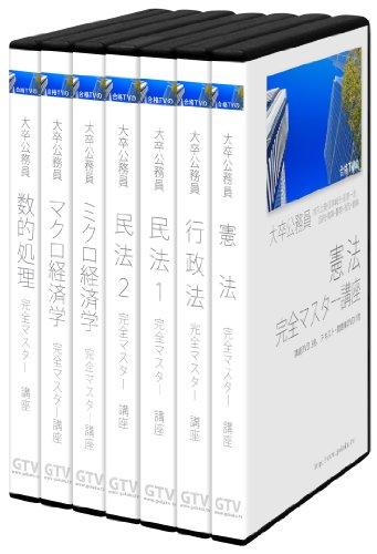 大卒公務員 全重要科目(憲法・行政法・民法1・民法2・ミクロ経済学・マクロ経済学・数的処理) 完全マスター講座DVD22枚セット(7巻セット)