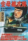 空母艦攻隊―敵機動艦隊を撃滅セヨ--! / 滝沢 聖峰 のシリーズ情報を見る