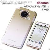 レイアウト docomo ARROWS kiss F-03D/F-03D Girls用グラデーションシェル/クリアコ゛ールド  RT-F03DC4/CG