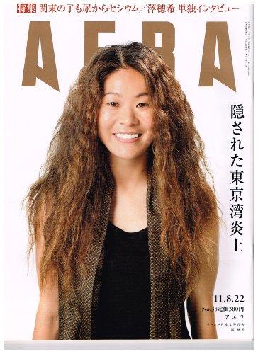 AERA 特集 関東の子も尿からセシウム/澤穂希単独インタビュー2011年8/22