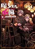 魔女の心臓3巻 (デジタル版ガンガンコミックスONLINE)
