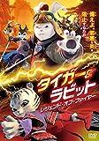 タイガー&ラビット レジェンド・オブ・ファイヤー[DVD]