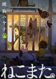 ねこまた。 2 (芳文社コミックス)
