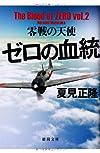 ゼロの血統: 零戦の天使 (徳間文庫)