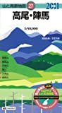 山と高原地図 高尾・陣馬 2011年版