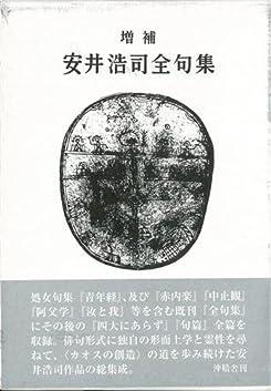 【バーゲンブック】 増補 安井浩司全句集