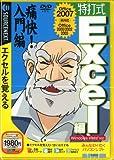 特打式 Excel編 エクセルを覚える