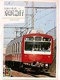 日本の私鉄 (14) (カラーブックス (565))