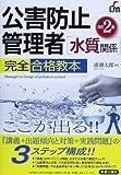 公害防止管理者「水質関係」完全合格教本
