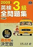 2009年度版英検3級全問題集 (旺文社英検書)