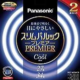 Panasonic スリムパルックプレミア 蛍光灯 27+34形 丸形 クール色 (2本セット) FHC2734ECWH2K