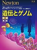 遺伝とゲノム 増補第2版 (ニュートン別冊)