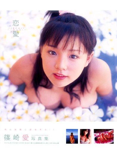恋愛~renai~―篠崎愛写真集