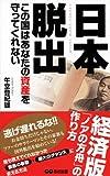 日本脱出計画 「攻撃」と「防御」の戦略