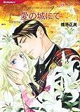 愛の城にて (HQ comics シ 6-1)