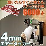 新エアータッカー4mm用 ステープル6000本付