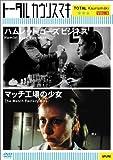 ハムレット ゴーズ ビジネス / マッチ工場の少女