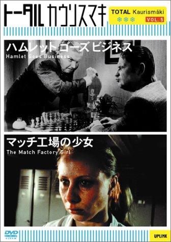ハムレット ゴーズ ビジネス / マッチ工場の少女 [DVD]