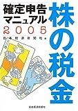 株の税金確定申告マニュアル (2005)