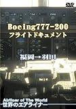 世界のエアライナー Boeing 777-200 フライトドキュメント 福岡→羽田 [DVD]